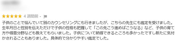 google感想①(加工済み).png