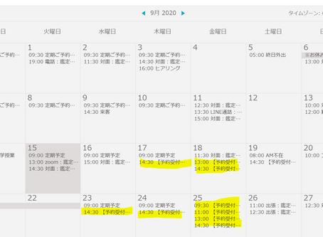 HPカレンダー ご予約いただける時間枠を表示しました