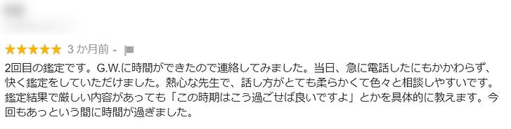 google感想②(加工済み).png