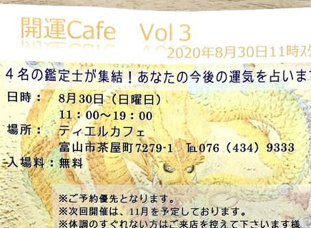 8/30(日)開運カフェvol.3 満席となりました