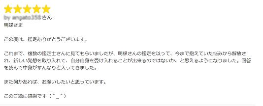 斎藤千草様感想(ぼかし).png