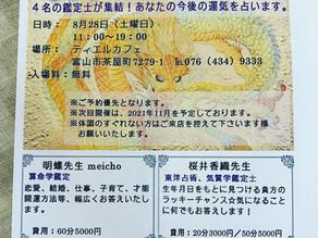 【開運カフェvol.6】ご予約受付開始しました