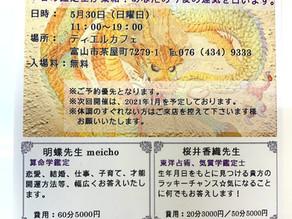 5/30(日)開運カフェvol.6 鑑定のご案内