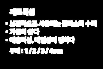 재료상세_작업용-15.png