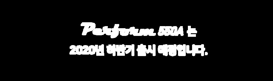 550A 홈피작업용-04.png