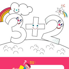 감정색칠공부-숫자색칠하기