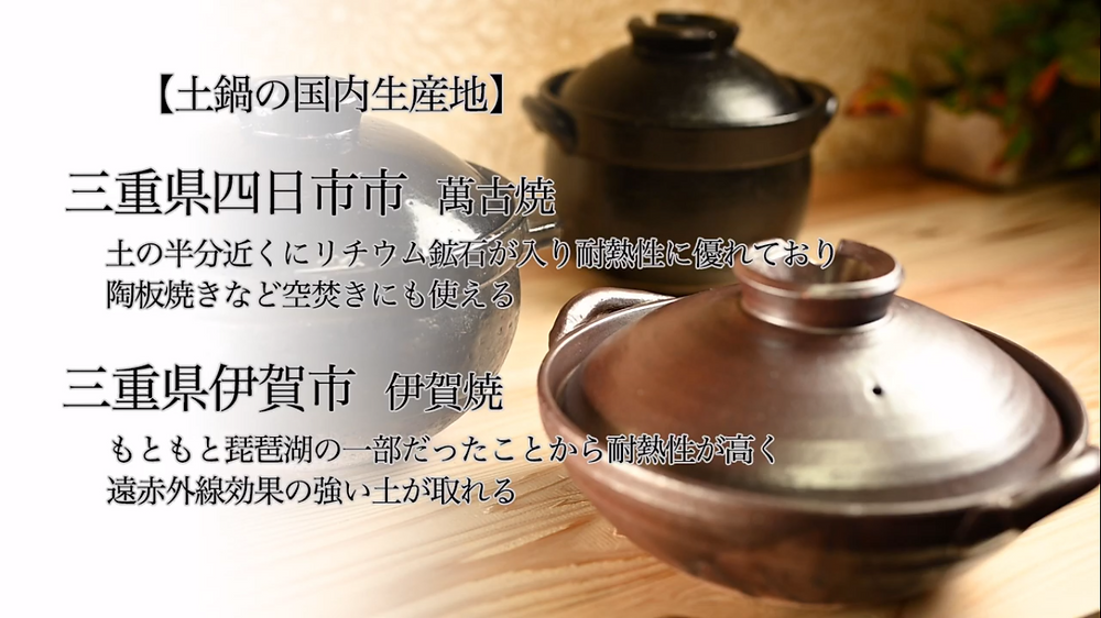 土鍋の生産地