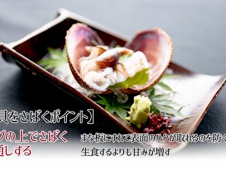 貝類 サザエの捌き方 牡蠣の開け方 とり貝の捌き方
