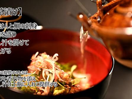 炊き込み御飯の作り方 混ぜご飯の作り方 鯛茶漬けの作り方