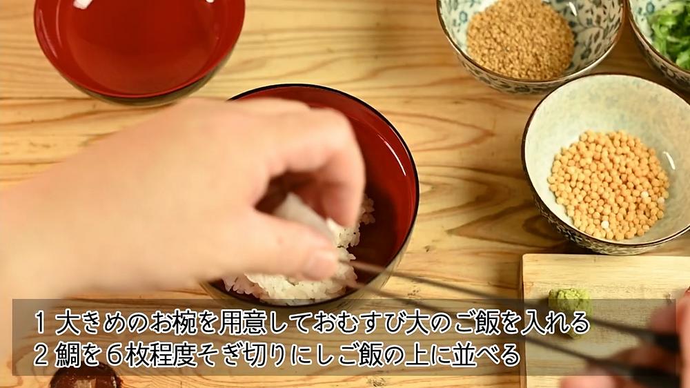 鯛茶漬けの作り方