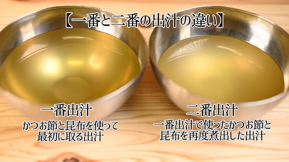 一番出汁と二番出汁の違い