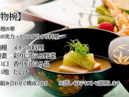 ごま豆腐 海老しんじょうすまし仕立て 吉野葛