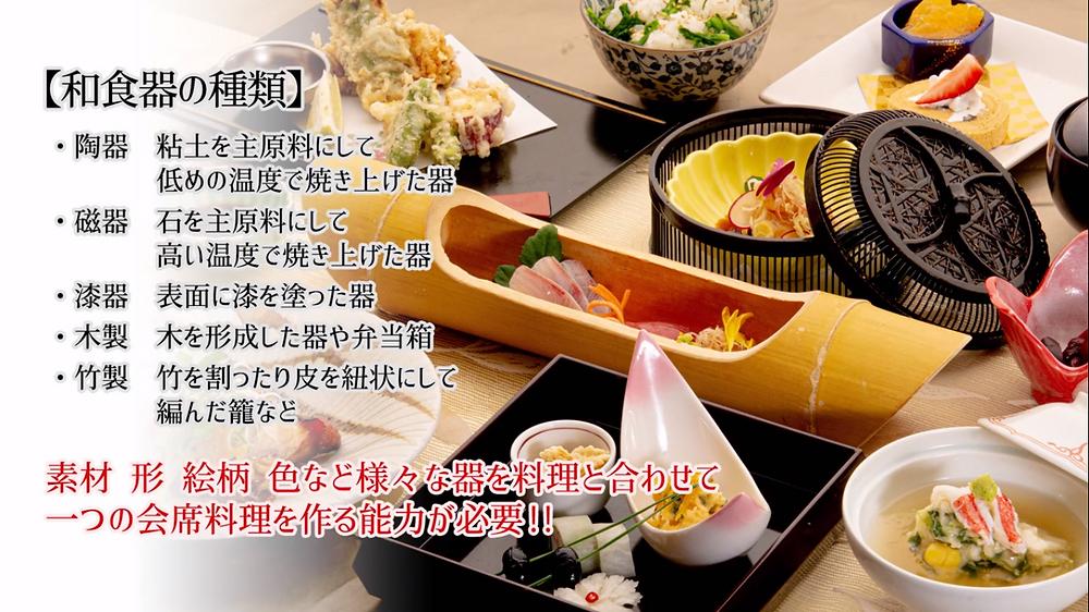 会席料理 和食器の種類