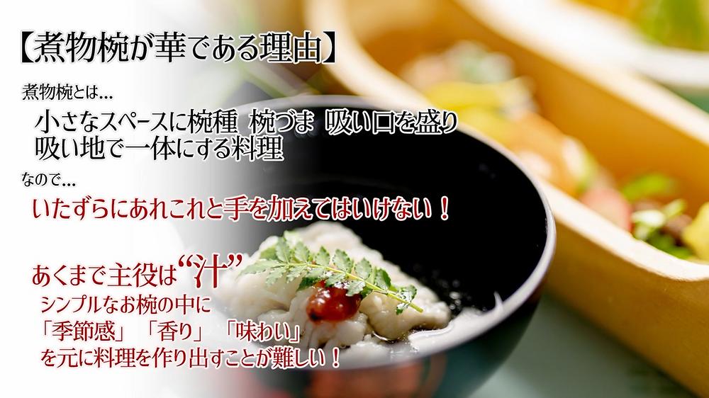 京料理の華 煮物椀