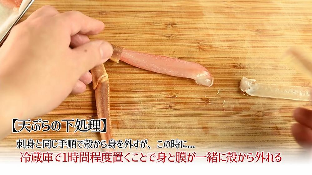 蟹の天ぷら 下処理