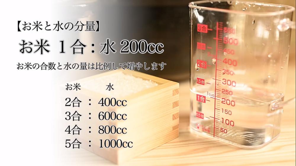 土鍋の米の炊き方 水と米の割合