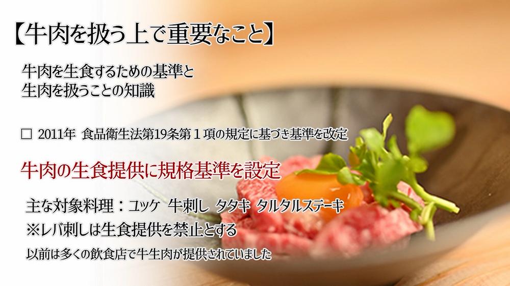 食品衛生法第19条第1項について