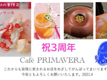 Café  PRIMAVERA、ブログを開設いたしました!