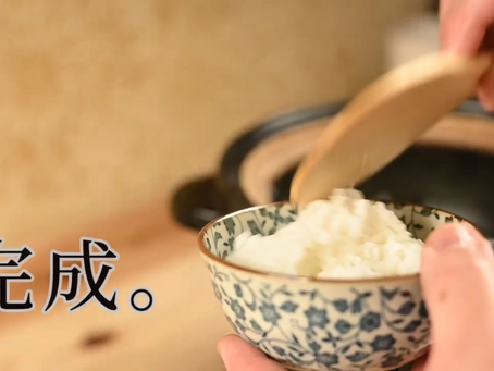ふっくら美味しい土鍋ご飯の炊き方