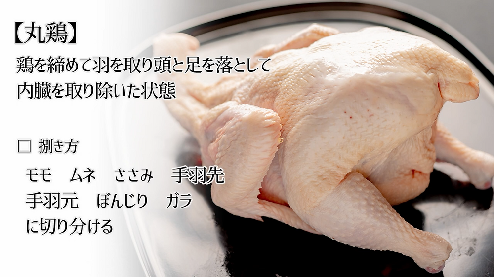 丸鶏の捌き方