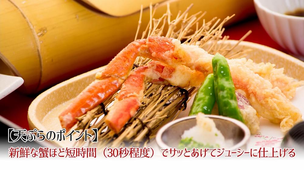 蟹の天ぷら 盛り付け