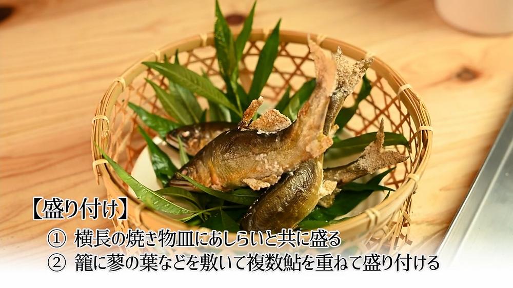 鮎の踊り串 盛り付け①