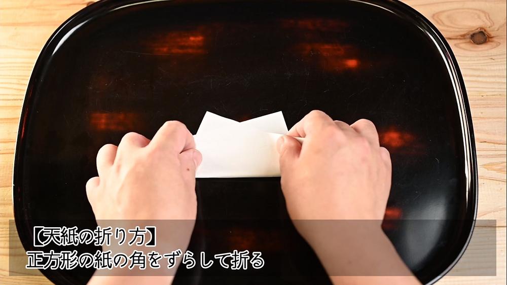 天紙の折り方
