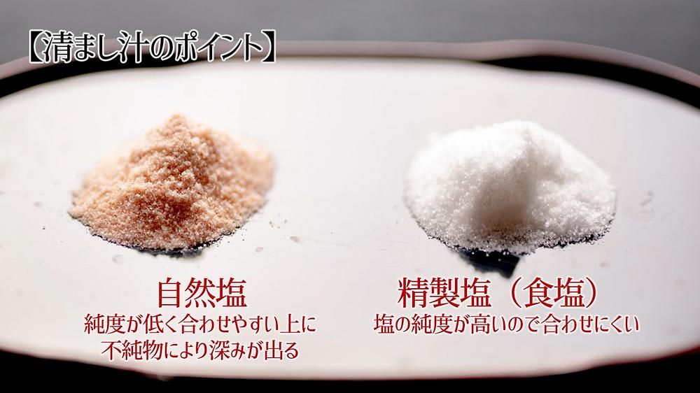 自然塩と精製塩