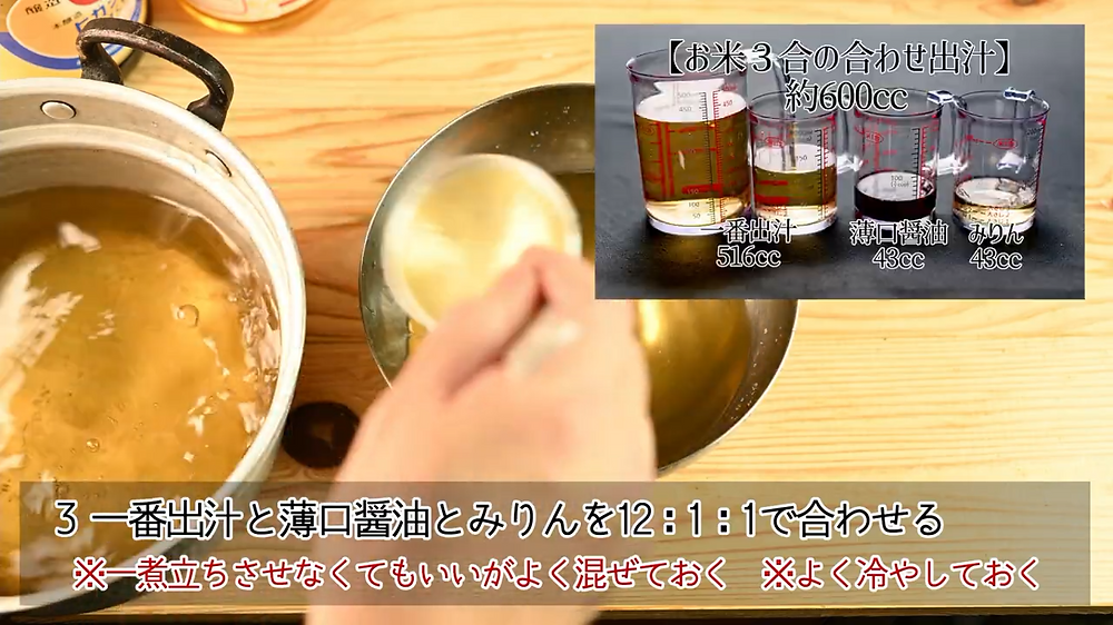 炊き込みご飯の合わせ出汁