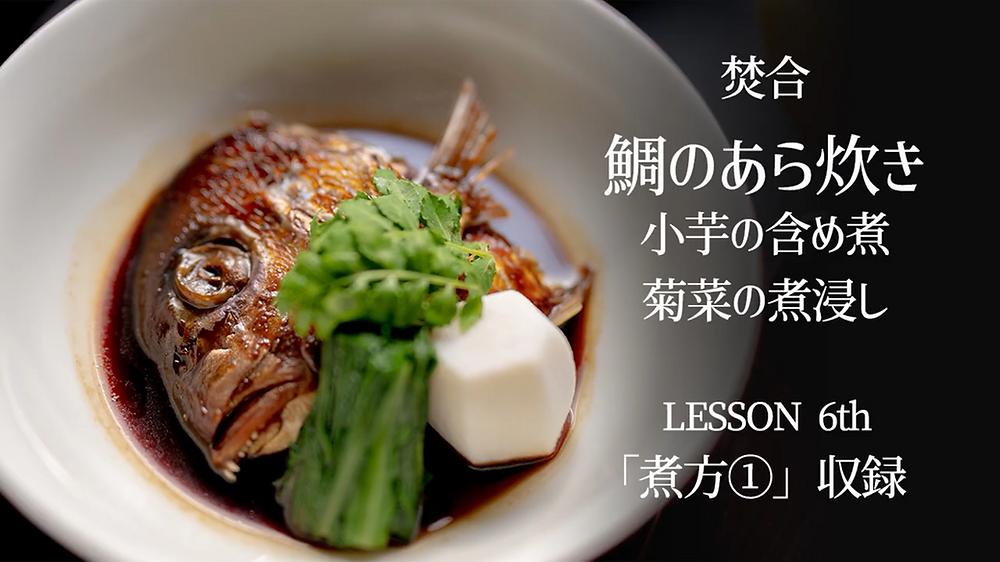 鯛のあら炊き、煮方