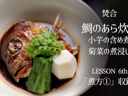 鯛のあら炊き 小芋の含め煮 菊菜の煮びたし