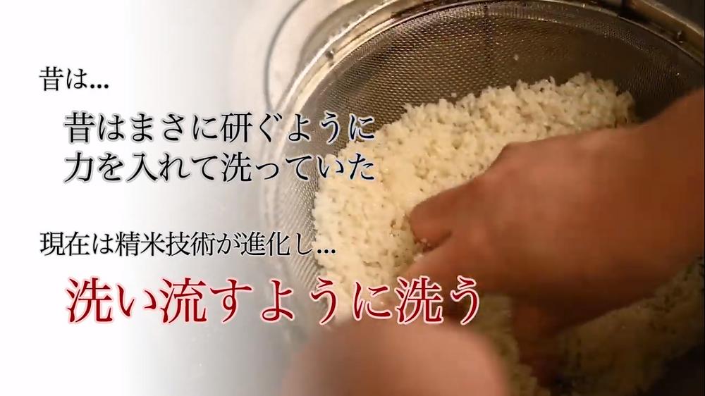 米の研ぎ方