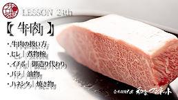 「牛肉」 牛肉の扱い方 部位の説明と料理例 煮物椀 御造り代わり 油物 焼き物