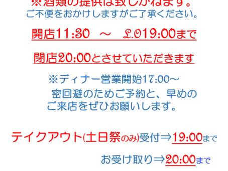 兵庫県の緊急事態宣言を受けて、営業時間変更のお知らせ