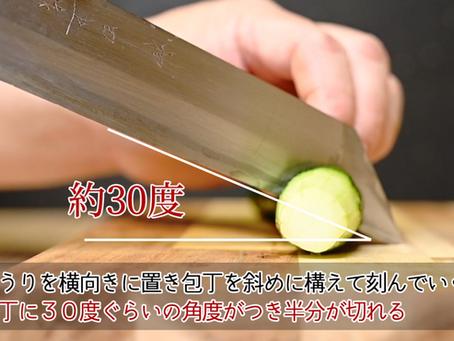 基本包丁技術 薄切り 小口切り 針切り 乱切り 面取り