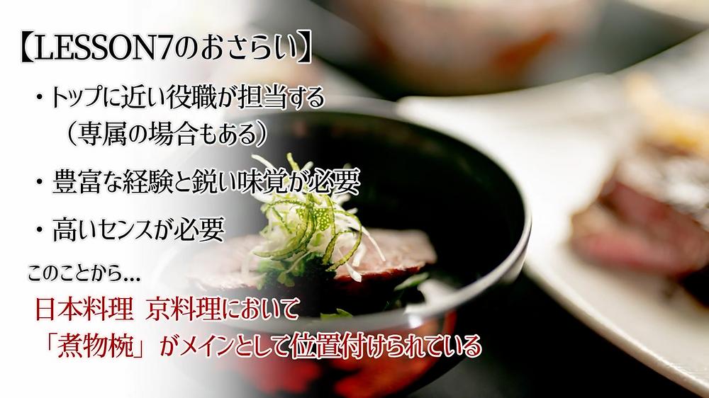 京料理における煮物椀