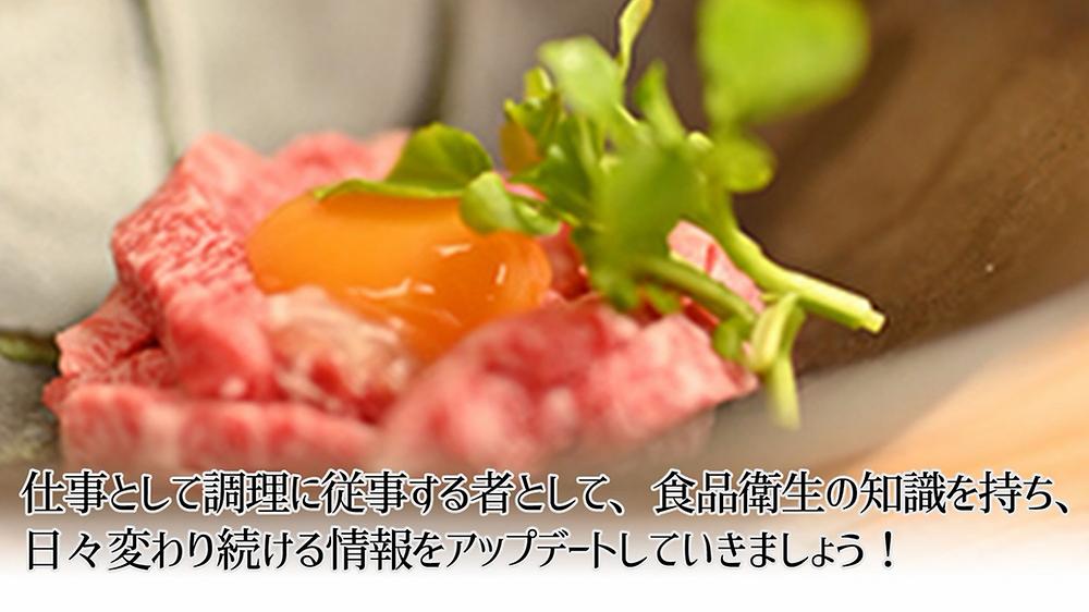 食肉の扱い方に対する意識