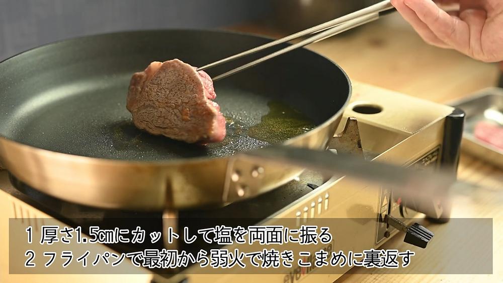 ヒレ肉の焼き方 ヒレ肉のすまし仕立て