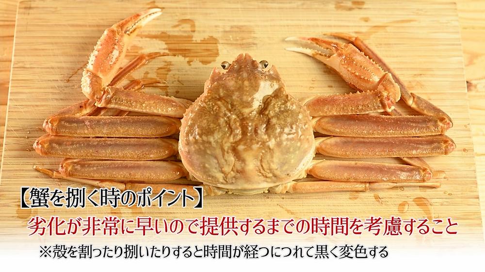 蟹のさばき方