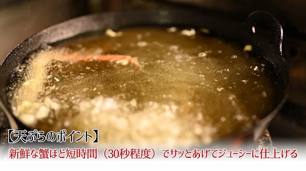 蟹の天ぷら ポイント