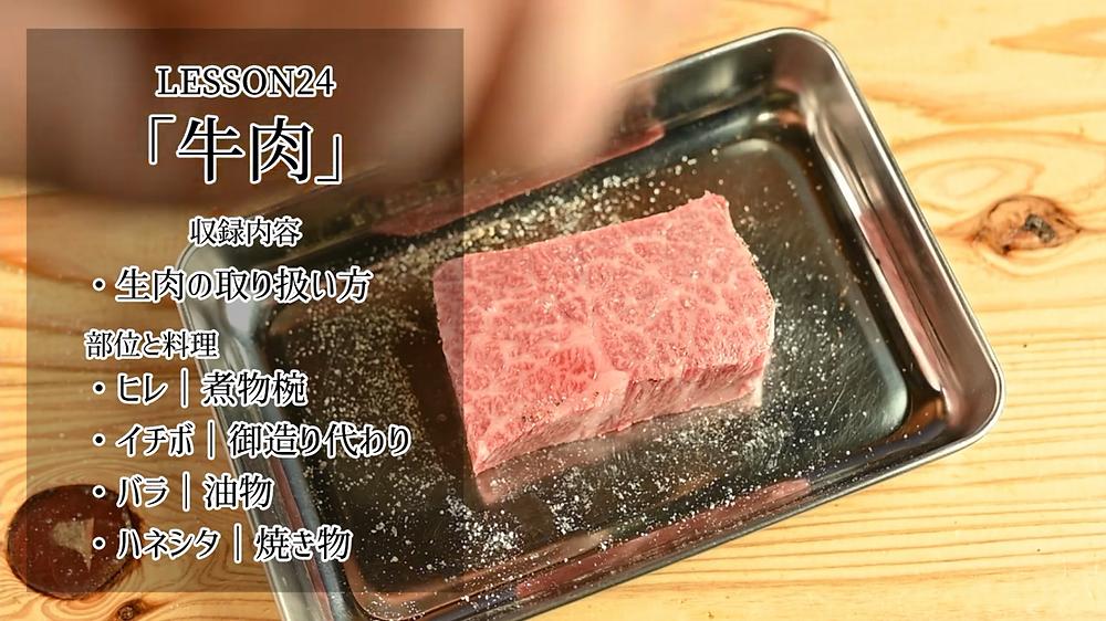 牛肉】牛肉の扱い方 部位の説明と料理例 煮物椀 御造り代わり 油物 焼き物