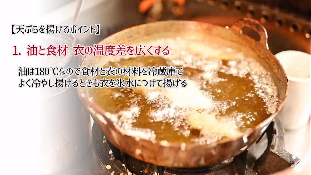 天ぷらを揚げるコツ