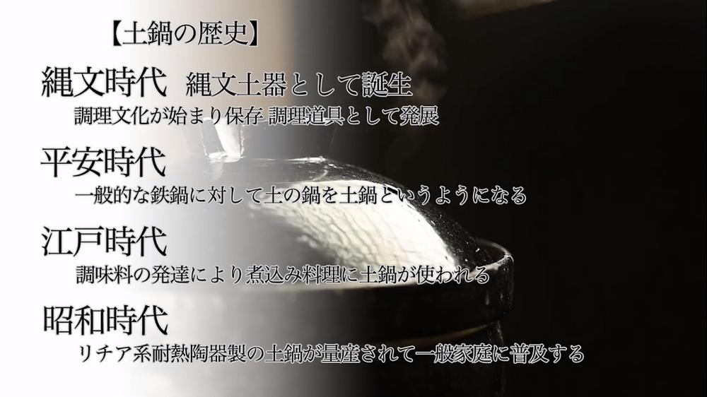 土鍋の歴史