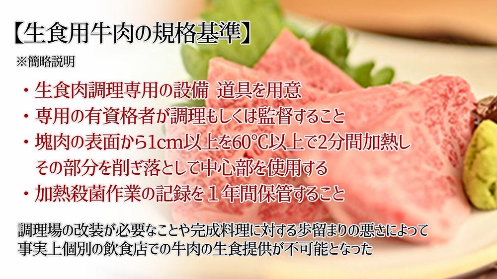 牛肉の生食料理を提供するための規格基準
