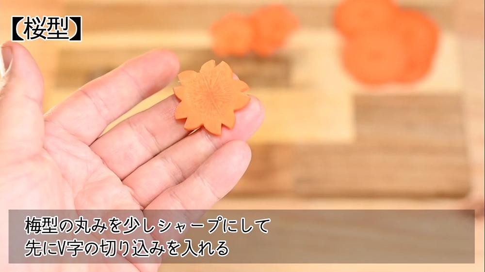 基本的な包丁技術 桜型