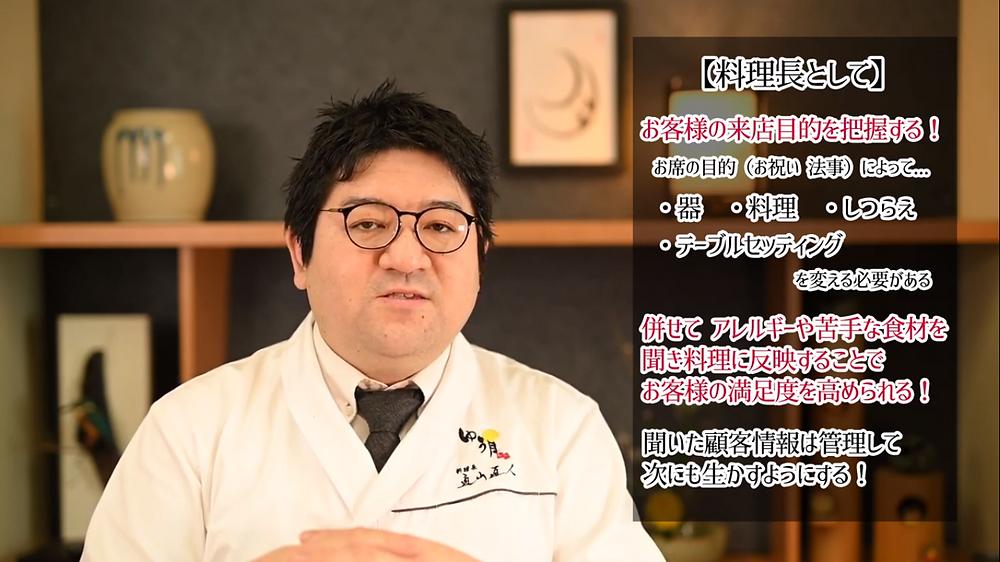 会席料理 料理長の役割