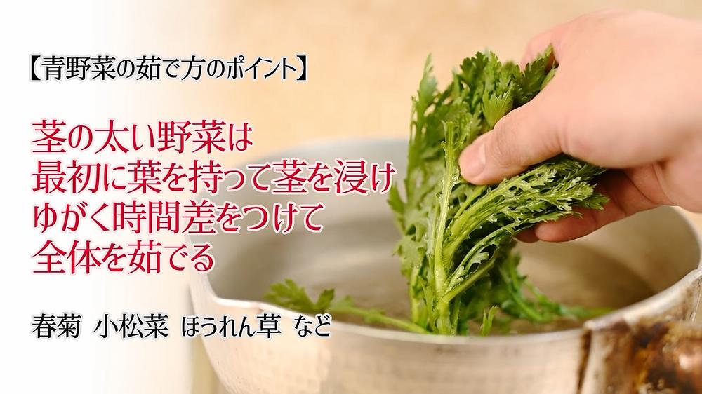 青野菜の茹で方のポイント