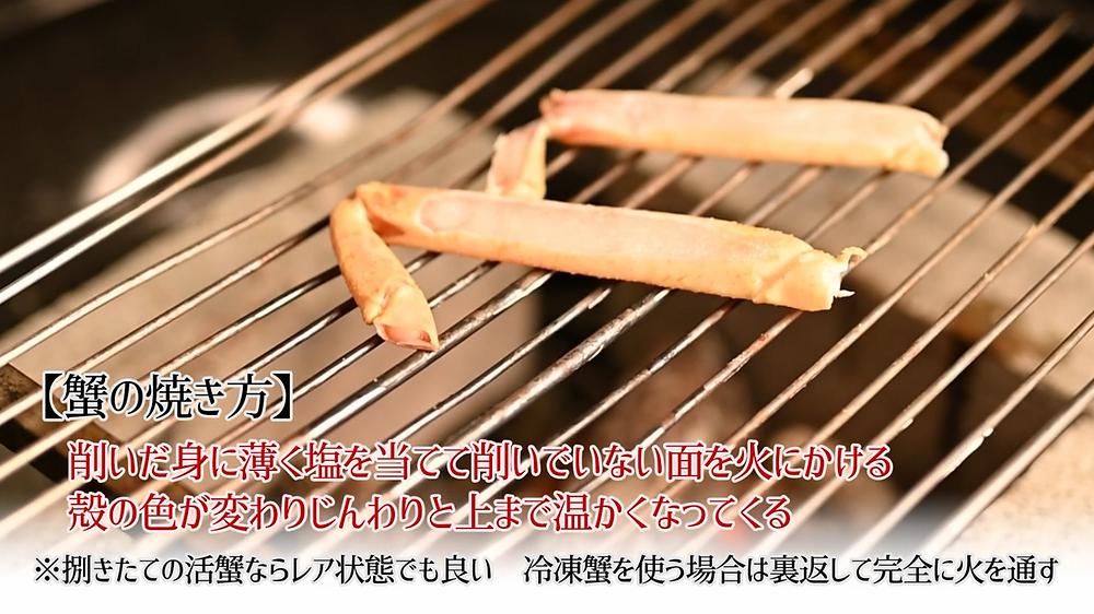 蟹の焼き方