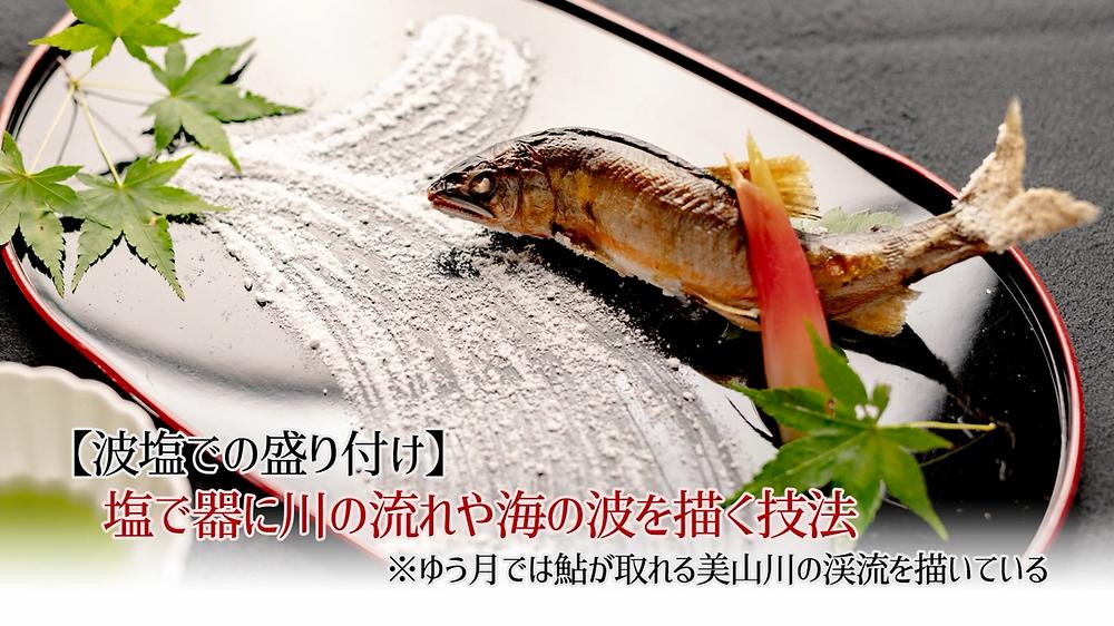 鮎の踊り串 盛り付け② 波塩