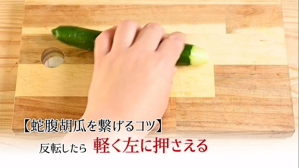 蛇腹胡瓜 基本的な包丁技術